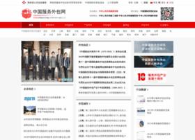 chinasourcing.mofcom.gov.cn
