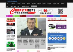 chinastarnews.com