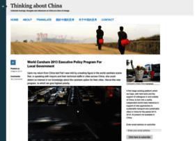 chinastreets.wordpress.com