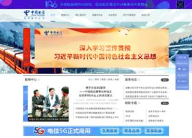 chinatelecom.com.cn