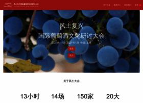 chinaterroir.com