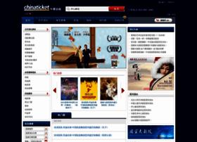 chinaticket.com