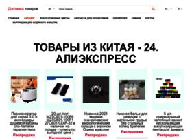 chinatovari24.ru