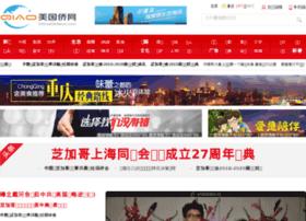 chinausanews.com