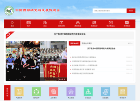 chinawestern.org