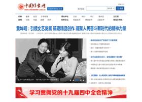 chinawriter.com.cn