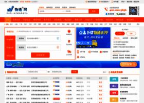 chinawutong.com