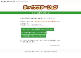 chinaxch.net