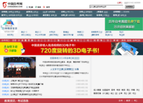 chinazikao.com