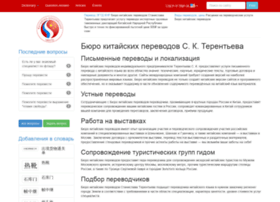 chinese-russian.com