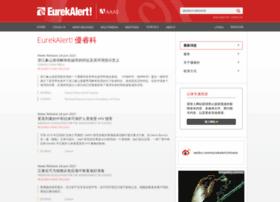 chinese.eurekalert.org