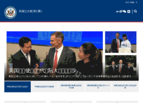 chinese.usembassy-china.org.cn
