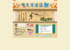 chinese100.hk