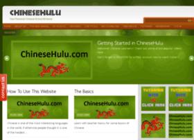 chinesehulu.com