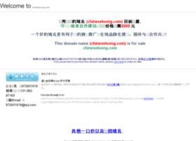 chineseloong.com