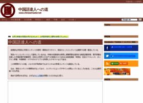 chinesemaster.net