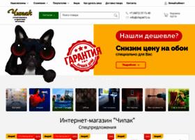 chipak.ru