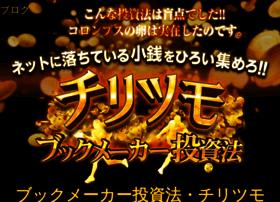 chiritsumo-bookmaker.jp