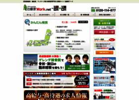 chiryouka-work.net