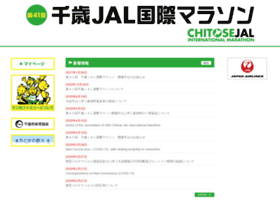 chitose-jal-marathon.jp