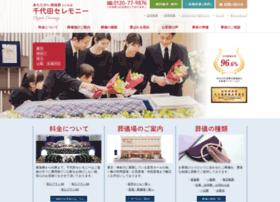 chiyoda-ceremony.com