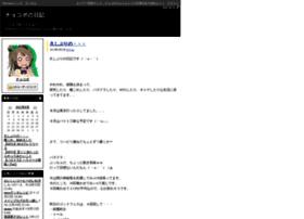chocobo.diarynote.jp