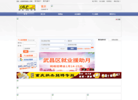 chongqing.333job.com