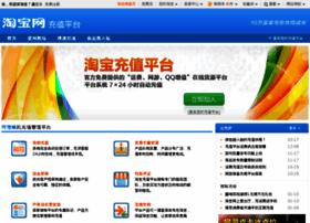 chongzhi.taobao.com