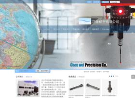 chou-wei.com