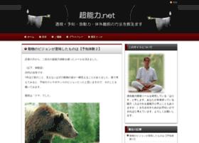 chounouryoku.net