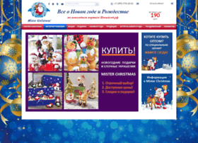 christmas.ru