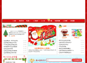 christmas.szhufu.com