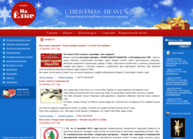 christmasheaven.ru