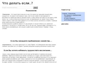 chto-esli.ru