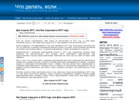 chtodelatesly.ru