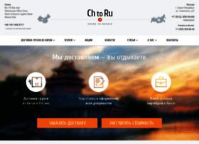 chtoru.com