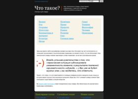 chtotakoe.info