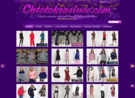 chtotokrasivoe.com