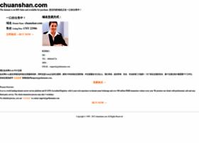 chuanshan.com