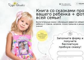 chudo-skazki.com