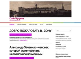 chuguevsovet.ru