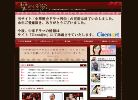 chuka-drama.com
