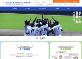 chukyo-ch.ed.jp