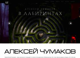 chumakoff.ru