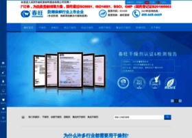 chun-wang.com