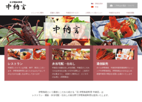 chunagon.com
