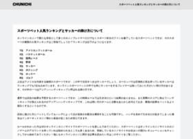 chunichi-theatre.com
