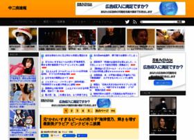 chunisoku.com