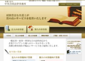 chuou-godou-law.jp