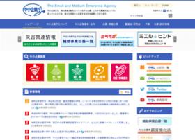 chusho.meti.go.jp
